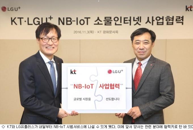 KT·LGU+, 내달부터 ''NB-IoT'' 시범서비스 돌입