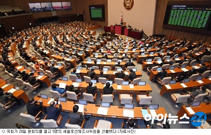 국회, 세월호선체조사위원 5명 선출