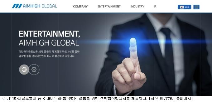 에임하이, 中 바이두와 합작법인 설립 ''첫발''
