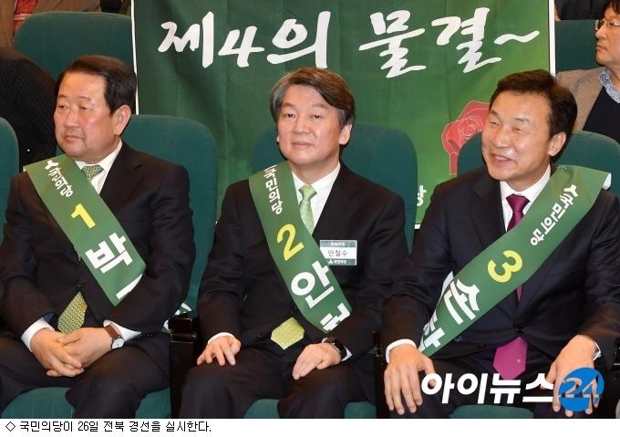 국민의당 전북 투표, 安 독주 혹은 孫·朴 역전