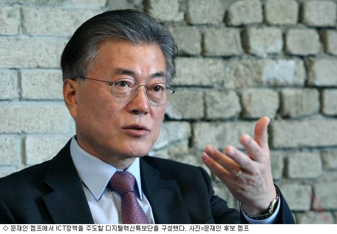 더문캠, ICT 정책 주도 ''디지털혁신특보단'' 구성
