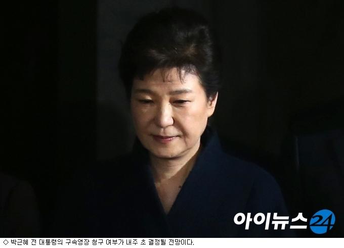 朴 전 대통령 구속 내주 초 결정, 김수남 선택은?