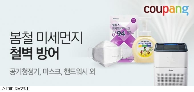 쿠팡, 황사·미세먼지 특화 제품 선보인다