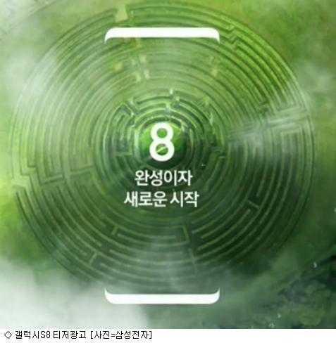 삼성전자, 갤럭시S8 ''홍채인식'' 기능 강조