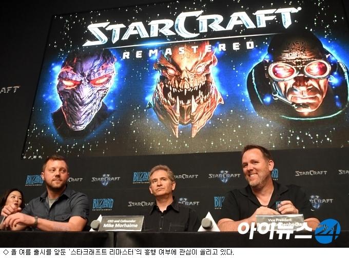 돌아올 ''스타크래프트 리마스터''…전망은 교차