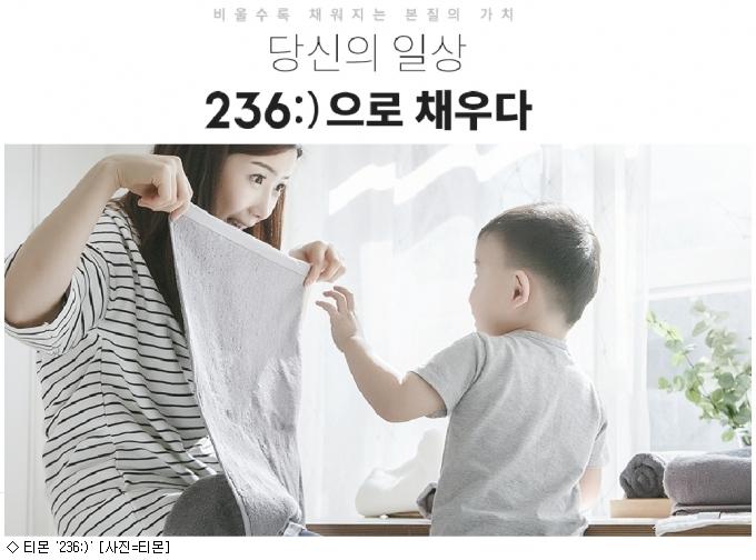 티몬, 생활용품 전문 브랜드 ''236:)'' 론칭