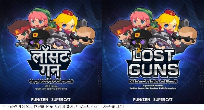 모바일 게임을 PC로? 韓 게임사 인도 공략 ''눈길''
