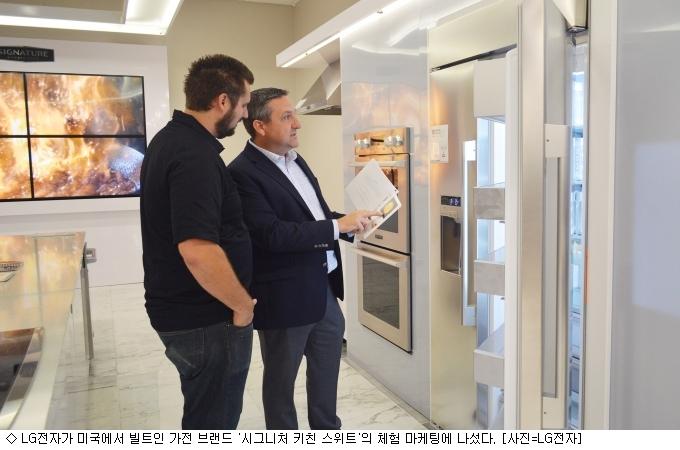 LG 빌트인 가전, 美서 체험 마케팅 시작