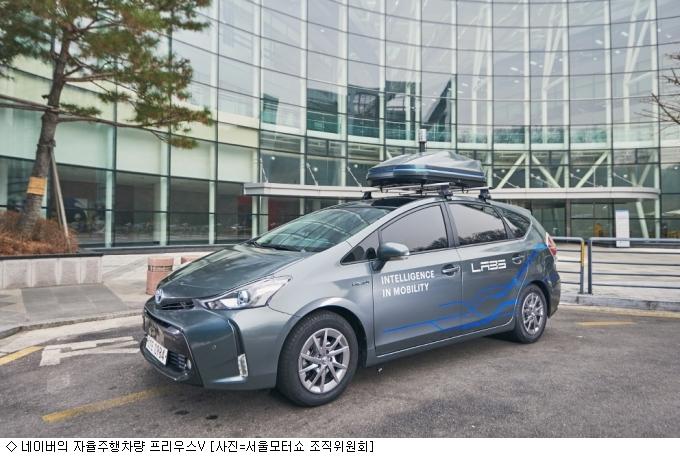 자율주행차 및 관련 기술 한 눈에…''서울모터쇼''