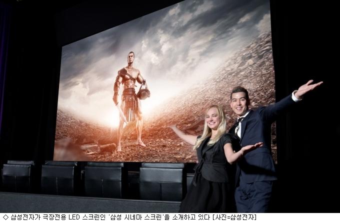 삼성전자, 하만과 협업 ''LED 시네마 스크린'' 공개
