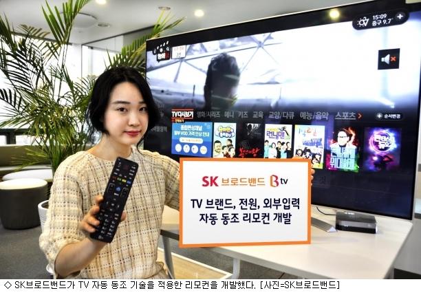 SKB, TV제조사 상관없는 통합전원 리모컨 개발