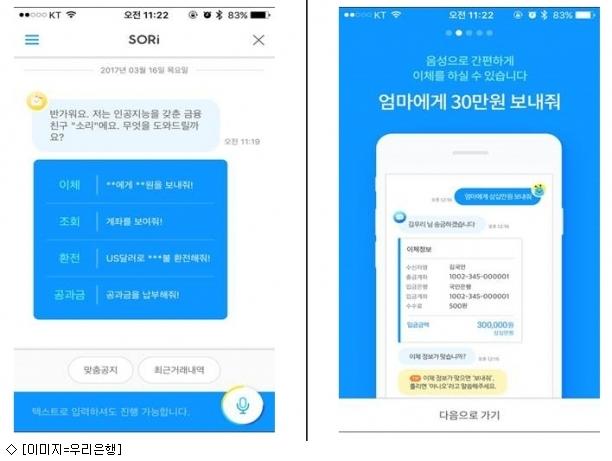 """""""10만원 송금"""" 음성인식 AI 뱅킹앱 첫 등장"""