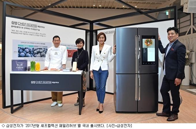 삼성 ''냉장고'',