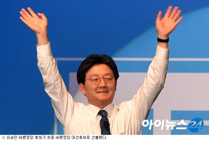 유승민, 바른정당 19대 대선후보 최종확정