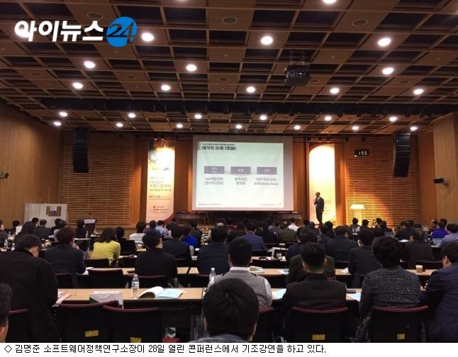 SW정책연구소, 내달 국가SW ''청사진'' 내놓는다