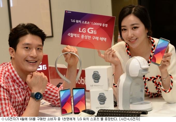 LG전자, G6 사면 스마트워치 증정