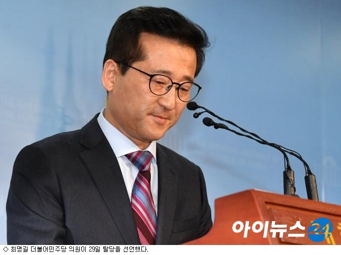 최명길, 민주당 떠나 김종인에 힘 보탠다