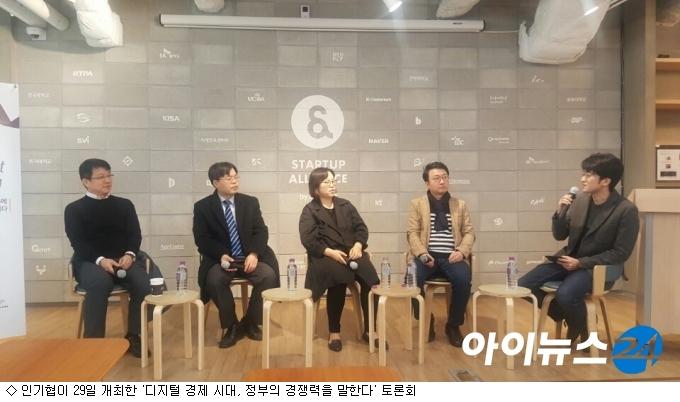 """인터넷업계 """"ICT진흥  '디지털경제부'를···"""""""