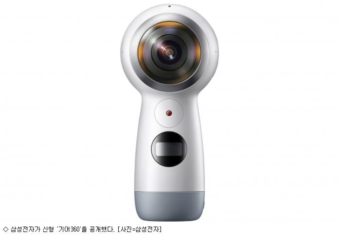 삼성전자, 신형 ''기어360'' 공개…VR 영상 생중계
