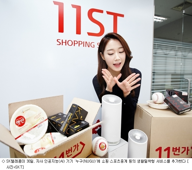 SKT, ''AI 음성 쇼핑 시대'' 연다