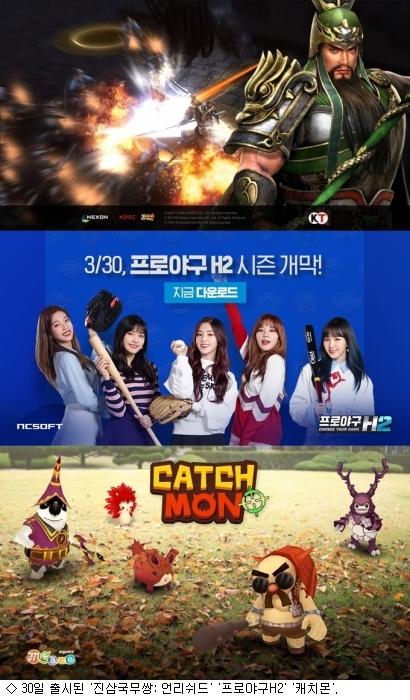 봄바람 타고 온 게임들…주요 신작 일제히 출시