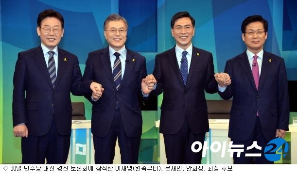 민주당 대선주자들 ''경제 위기 해법'' 시각차