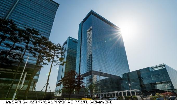 삼성전자 1Q 영업익 9.9조…반도체 초호황