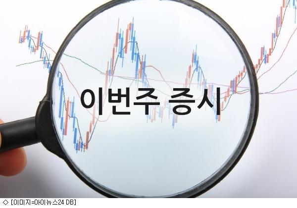 [이번주 증시]코스닥 강세 지속 여부 ''주목''