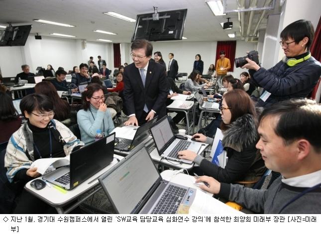 """미래부 """"미래인재 육성, SW필수교육 준비"""""""