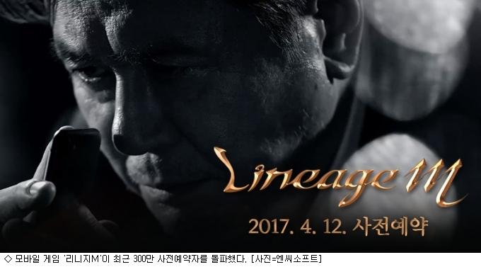 ''리니지M'' 예약자 300만명 돌파…''전무후무'' 속도