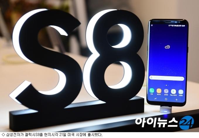 갤럭시S8, 북미 상륙…현지 매체 호평