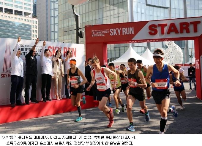 세계 最高 수직마라톤, 롯데월드타워 ''SKY RUN''