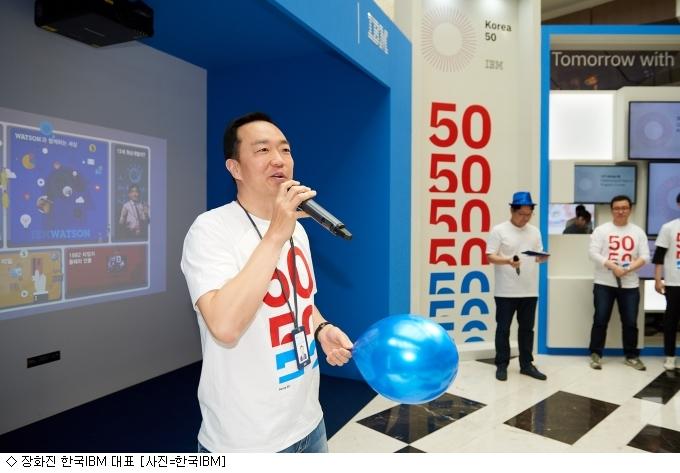 '반세기' 한국IBM, '코그너티브 선두' 목표