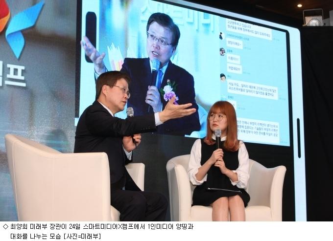 최양희 장관, 1인미디어 양띵과 방송한 까닭
