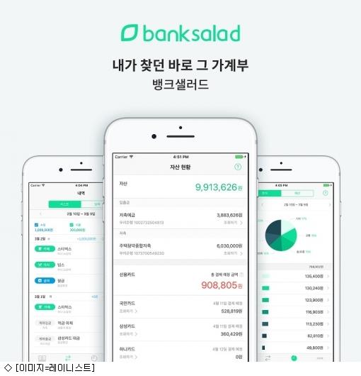 통합자산관리 가계부 ''뱅크샐러드''앱 리뉴얼 출시