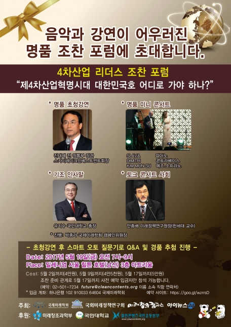''4차 산업 리더스 조찬 포럼'' 6월 19일 개최