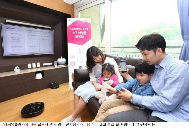 LGU+, 곤지암리조트에 국내 첫 ''IoT 객실'' 오픈