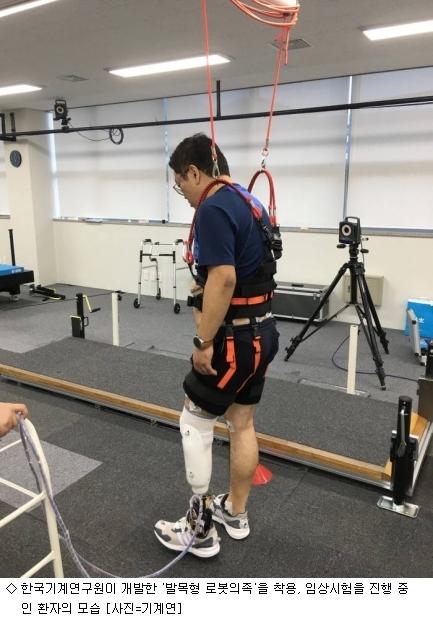 세계 최고 수준 '발목형 로봇의족' 개발