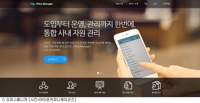 아이온, 문서관리 솔루션 ''오피스매니저'' 출시