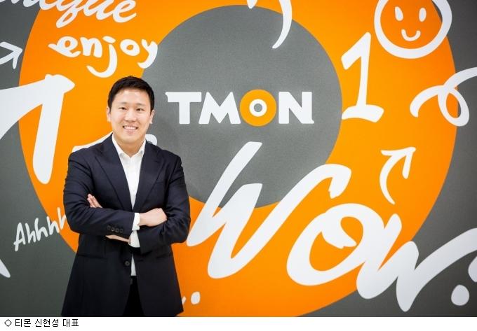 티몬, 1천300억 투자 유치 성공