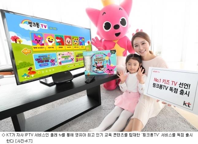 KT, 영유아 교육 콘텐츠 ''핑크퐁TV'' 독점 출시