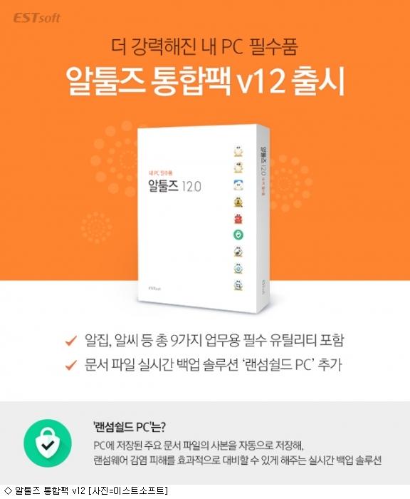이스트소프트, 기업용 ''알툴즈 통합팩 v12'' 출시