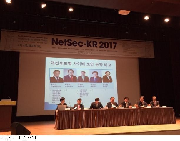 다가오는 대선, 文-安 사이버보안 정책은?