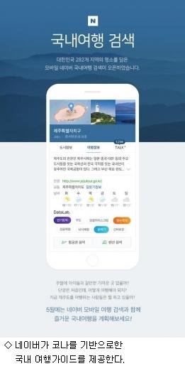 """네이버 """"황금연휴, AI가 국내 여행지 추천"""""""