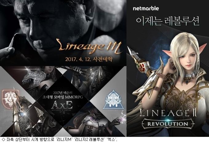 MMORPG로 맞붙는 ''3N''…전운 감도는 게임가