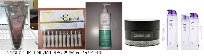 가습기살균제 성분 함유 ''화장품'' 회수 폐기
