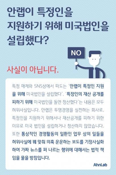 안랩, ''미국법인 설립 경위·노동착취'' 정면 반박