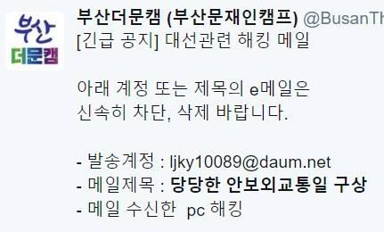 대선 관련 해킹 이메일 발견 ''비상''
