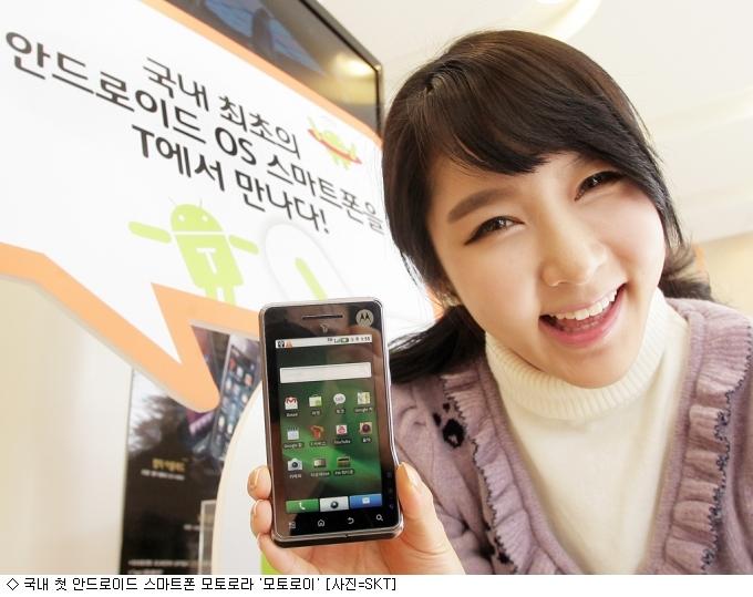 [백투더M] 국내 첫 안드로이드 스마트폰 모토로라