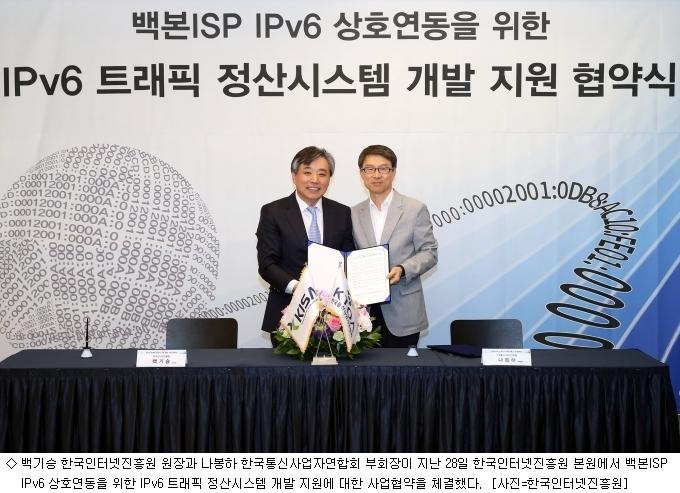 KISA-KTOA, 모바일 IPv6 상호연동 합의